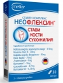 Неофлексин, Neoflexin 30 капсули