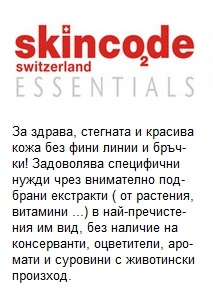 Skincode essentials представяне в Afya pharmacy